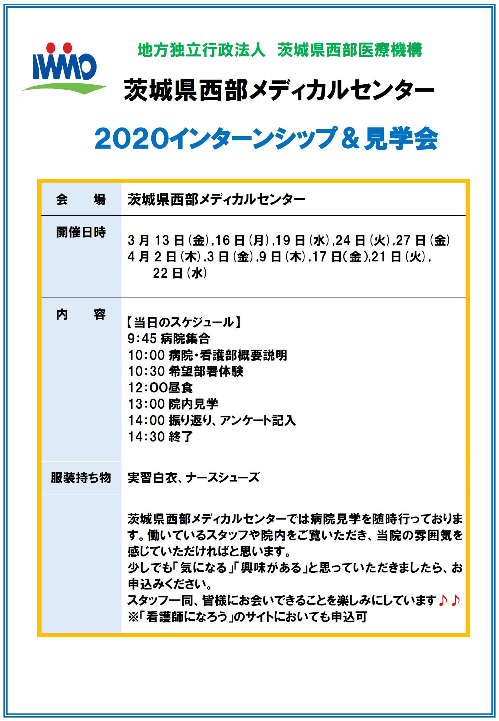 2020看護部インターンシップ(3~4月)